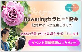 floweringセラピー®協会ホームページへ